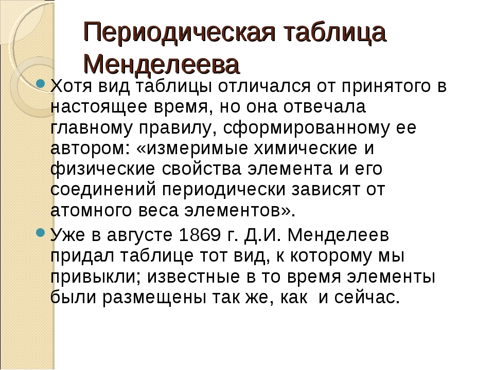 Периодическая таблица Менделеева Хотя вид таблицы отличался от принятого в на...