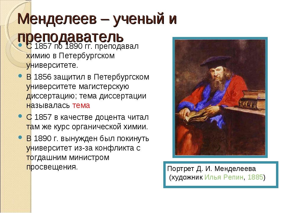 Менделеев – ученый и преподаватель С 1857 по 1890 гг. преподавал химию в Пете...