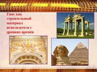 Гипс как строительный материал используется с древних времён