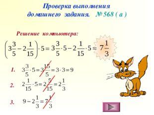 Проверка выполнения домашнего задания. № 568 ( а ) Решение компьютера: 1. 2. 3.