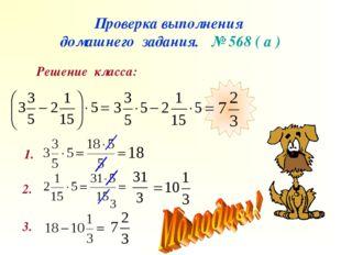 Проверка выполнения домашнего задания. № 568 ( а ) Решение класса: 1. 2. 3.