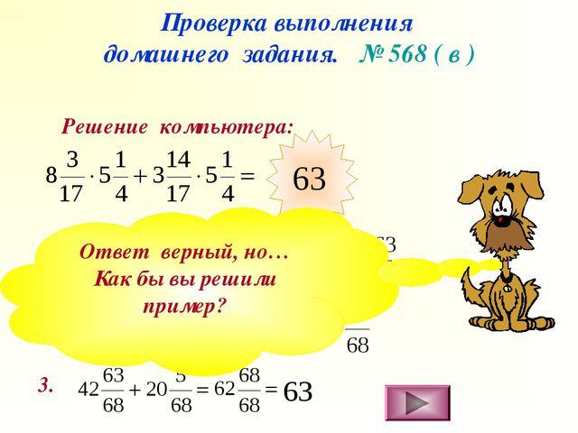 Проверка выполнения домашнего задания. № 568 ( в ) Решение компьютера: 1. 2....