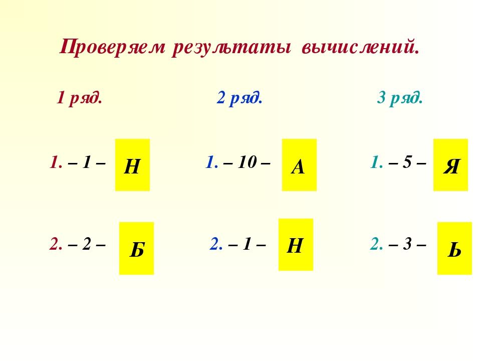 Проверяем результаты вычислений. Н Н Б А Я Ь 1 ряд.2 ряд.3 ряд. 1. – 1 –...