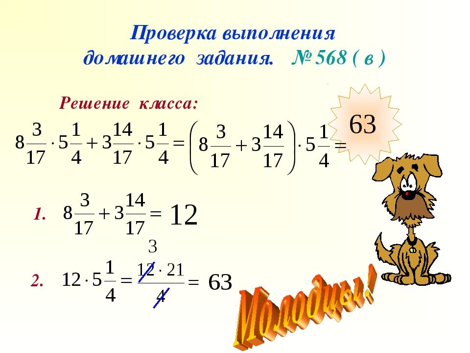 Проверка выполнения домашнего задания. № 568 ( в ) Решение класса: 1. 2.