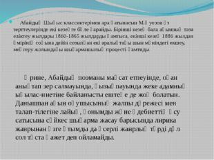 Абайдың Шығыс классиктерімен ара қатынасын М.Әуезов өз зерттеулерінде екі ке