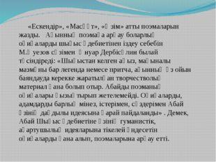 «Ескендір», «Масғұт», «Әзім» атты поэмаларын жазды. Ақынның поэмаға арқау бо