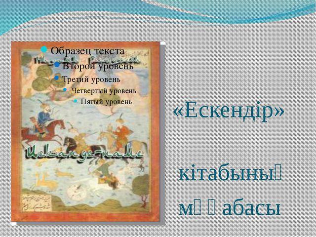 «Ескендір» кітабының мұқабасы