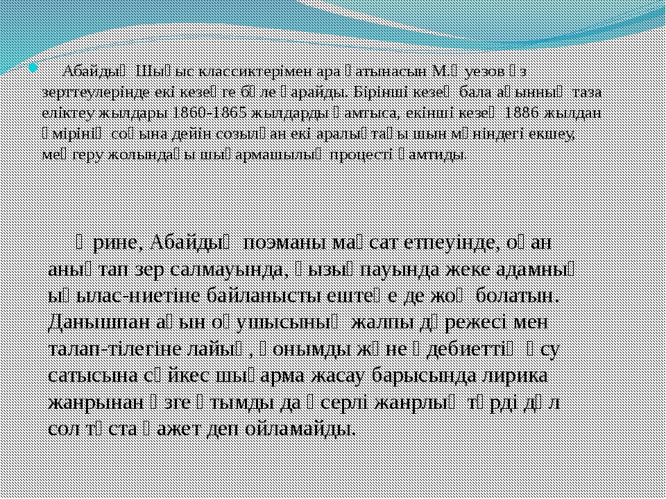 Абайдың Шығыс классиктерімен ара қатынасын М.Әуезов өз зерттеулерінде екі ке...