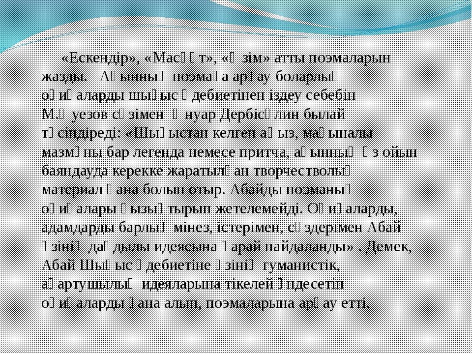 «Ескендір», «Масғұт», «Әзім» атты поэмаларын жазды. Ақынның поэмаға арқау бо...