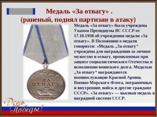 Медаль «За отвагу» . (раненый, поднял партизан в атаку) Медаль «За отвагу» бы