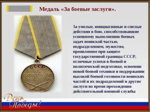 Медаль «За боевые заслуги». За умелые, инициативные и смелые действия в бою,