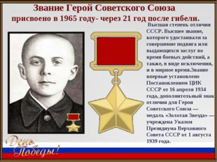Звание Герой Советского Союза присвоено в 1965 году- через 21 год после гибел