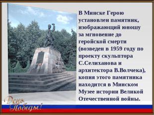 В Минске Герою установлен памятник, изображающий юношу за мгновение до геройс
