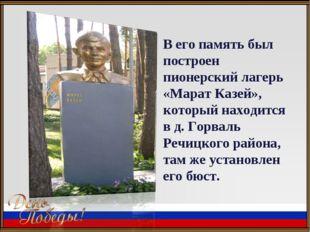 В его память был построен пионерский лагерь «Марат Казей», который находится
