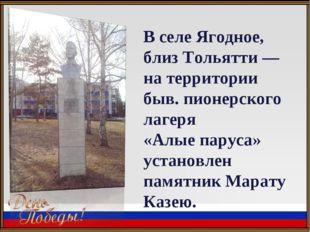 В селе Ягодное, близ Тольятти — на территории быв. пионерского лагеря «Алые п