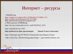 Интернет – ресурсы wikipedia.org http://pedsovet.su/ фон презентации Ранько Е