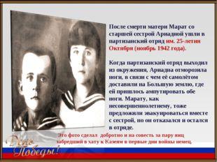 После смерти матери Марат со старшей сестрой Ариадной ушли в партизанский отр