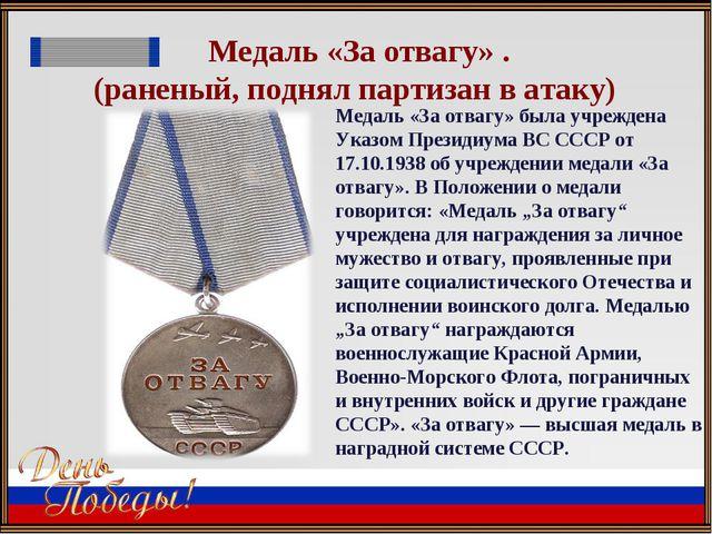 Медаль «За отвагу» . (раненый, поднял партизан в атаку) Медаль «За отвагу» бы...