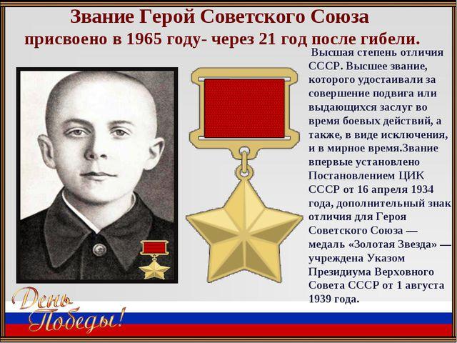 Звание Герой Советского Союза присвоено в 1965 году- через 21 год после гибел...