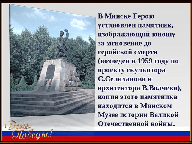 В Минске Герою установлен памятник, изображающий юношу за мгновение до геройс...