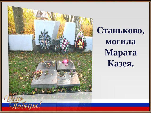 Станьково, могила Марата Казея.