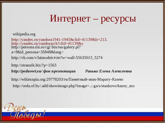 Интернет – ресурсы wikipedia.org http://pedsovet.su/ фон презентации Ранько Е...