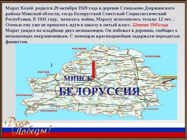 ) Марат Казей родился 29 октября 1929 года в деревне Станьково Дзержинского р...