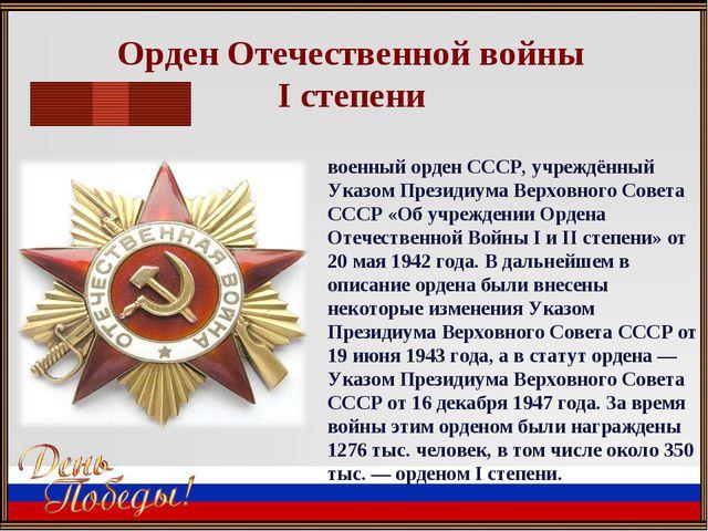 Орден Отечественной войны I степени О́рден Оте́чественной войны́ — военный ор...