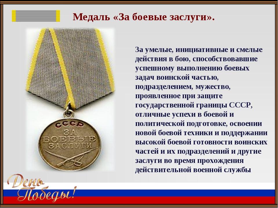 Медаль «За боевые заслуги». За умелые, инициативные и смелые действия в бою,...