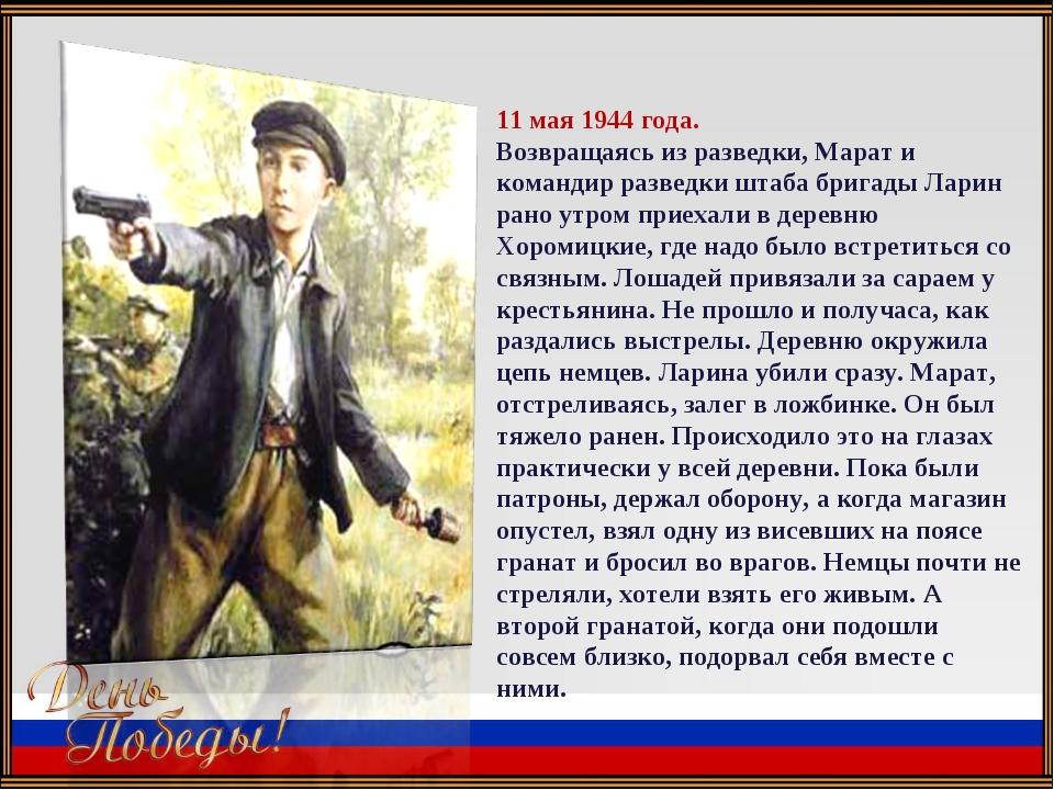 11 мая 1944 года. Возвращаясь из разведки, Марат и командир разведки штаба бр...