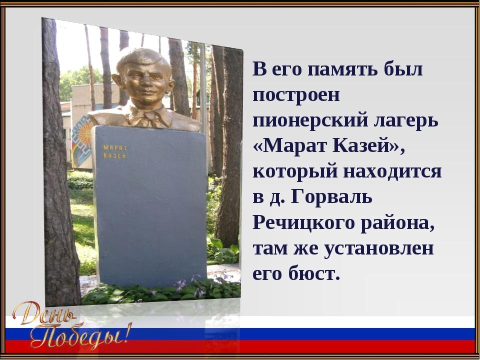 В его память был построен пионерский лагерь «Марат Казей», который находится...
