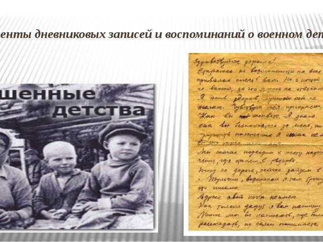 Фрагменты дневниковых записей и воспоминаний о военном детстве…