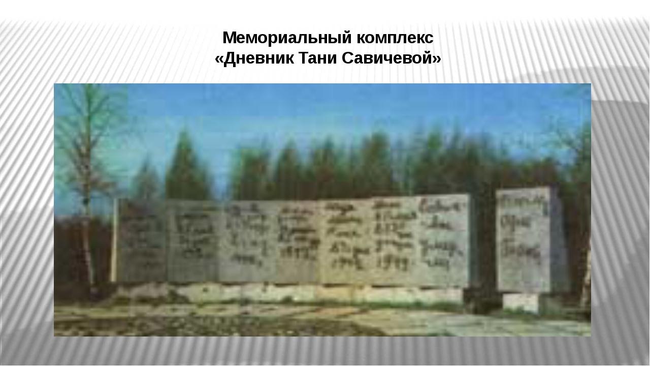 Мемориальный комплекс «Дневник Тани Савичевой»