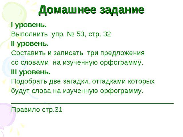 Домашнее задание I уровень. Выполнить упр. № 53, стр. 32 II уровень. Составит...
