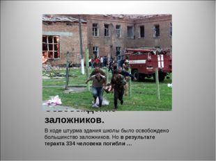 Освобождение заложников. В ходе штурма здания школы было освобождено большинс