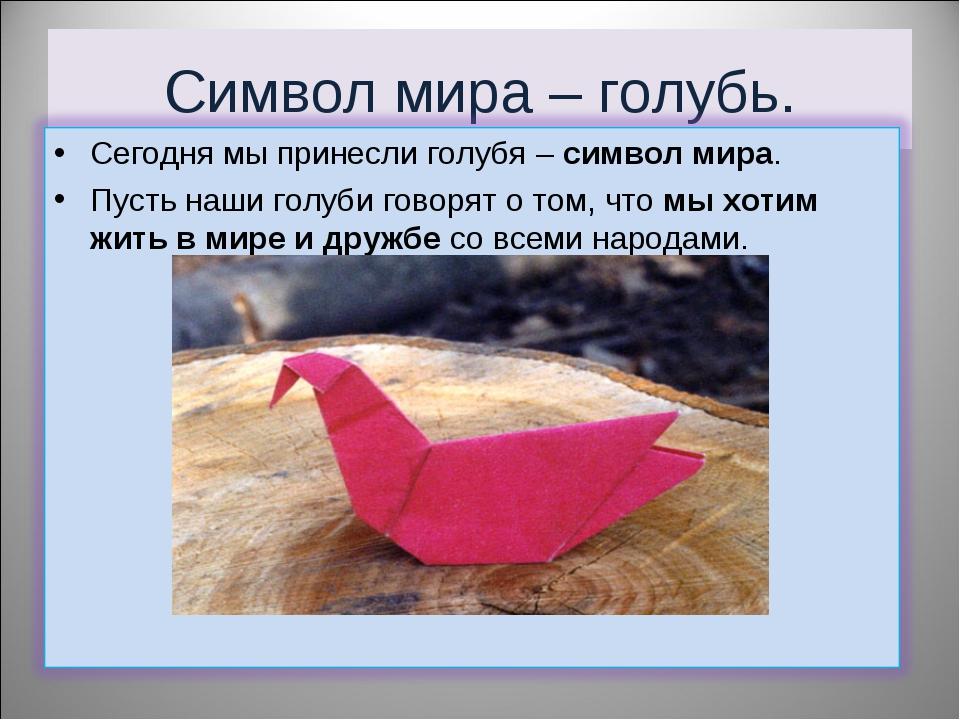 Символ мира – голубь.