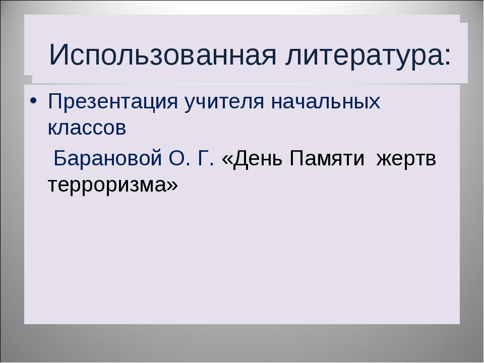 Использованная литература: Презентация учителя начальных классов Барановой О....