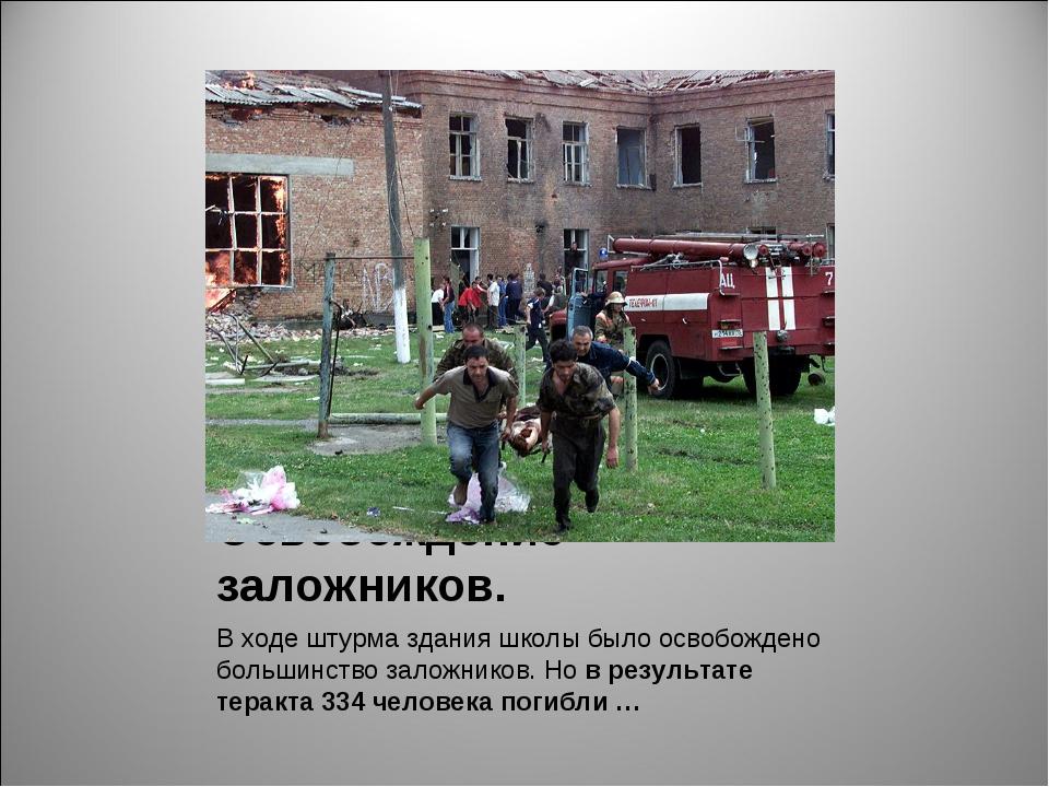 Освобождение заложников. В ходе штурма здания школы было освобождено большинс...