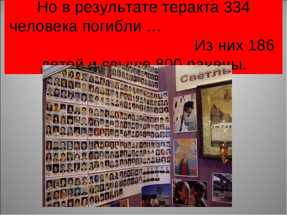Но в результате теракта 334 человека погибли … Из них 186 детей и свыше 800 р...
