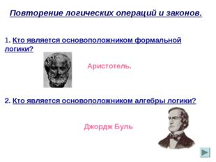 1. Кто является основоположником формальной логики? Аристотель. 2. Кто являет