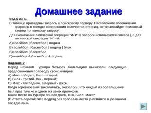 Домашнее задание Задание 1. В таблице приведены запросы к поисковому серверу.