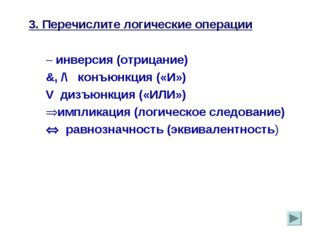 3. Перечислите логические операции – инверсия (отрицание) &, /\ конъюнкция («