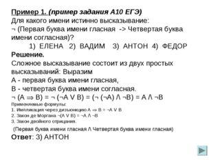 Пример 1. (пример задания А10 ЕГЭ) Для какого имени истинно высказывание: ¬ (