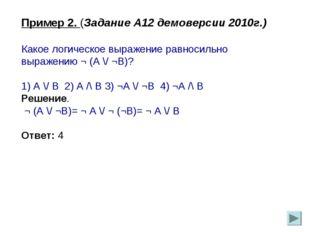 Пример 2. (Задание А12 демоверсии 2010г.) Какое логическое выражение равносил