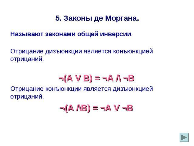 5. Законы де Моргана. Называют законами общей инверсии. Отрицание дизъюнкции...