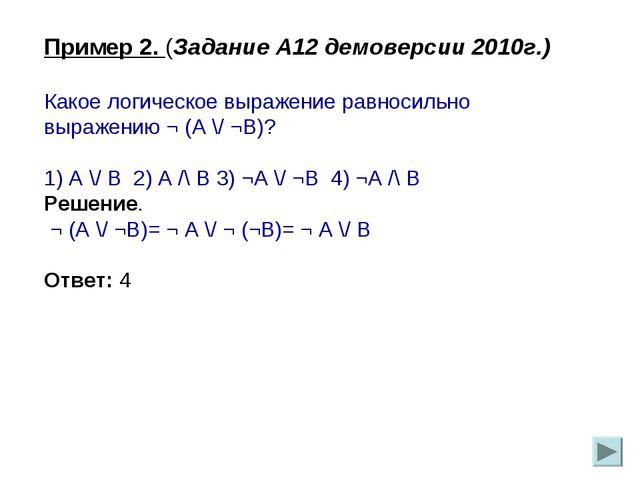 Пример 2. (Задание А12 демоверсии 2010г.) Какое логическое выражение равносил...