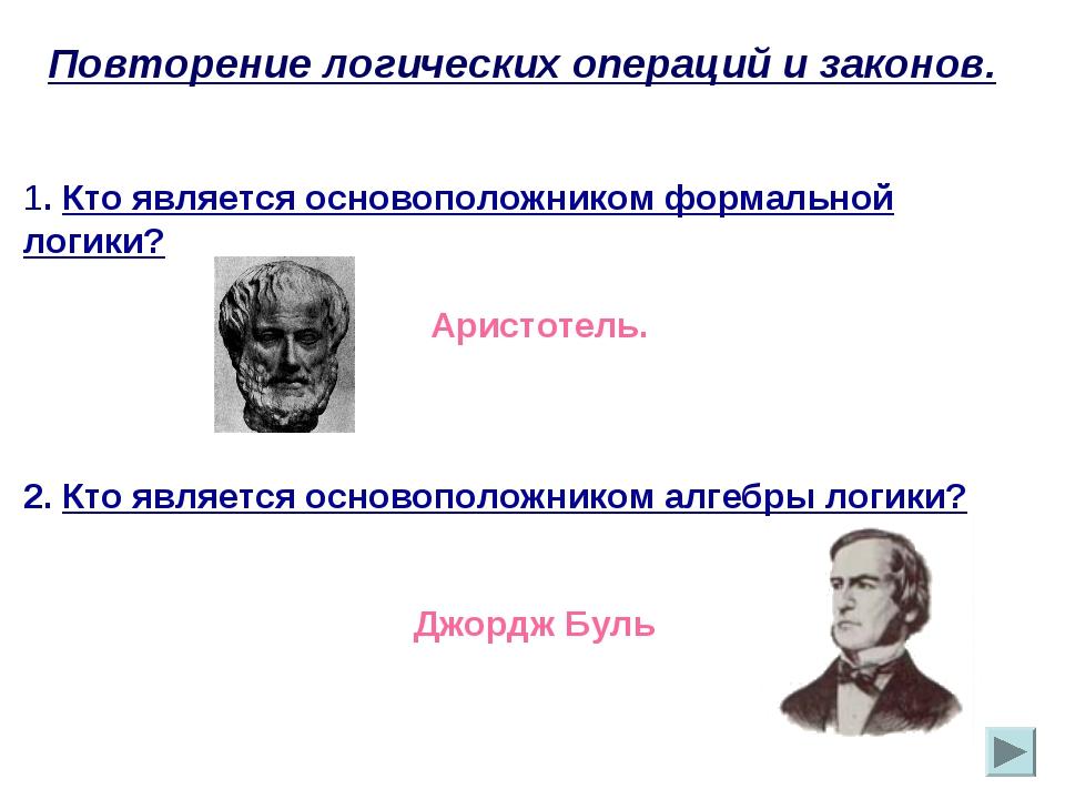 1. Кто является основоположником формальной логики? Аристотель. 2. Кто являет...