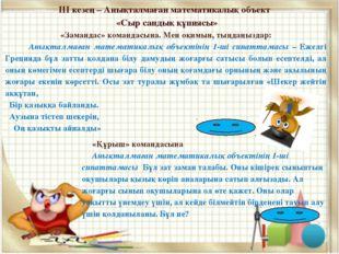ІІІ кезең – Анықталмаған математикалық объект «Сыр сандық құпиясы» «Замандас»