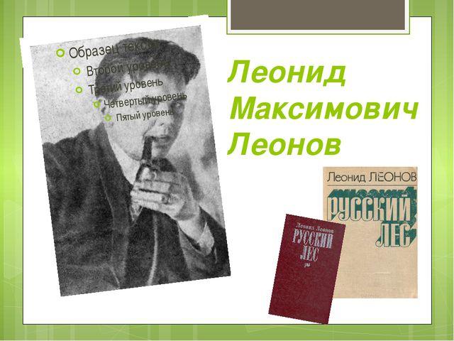 Леонид МаксимовичЛеонов