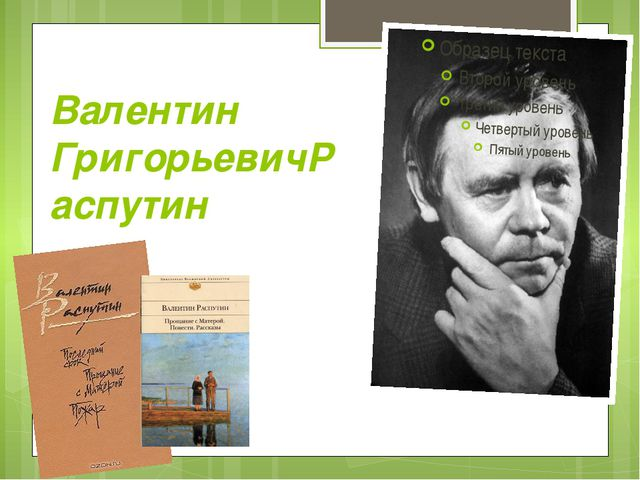Валентин ГригорьевичРаспутин